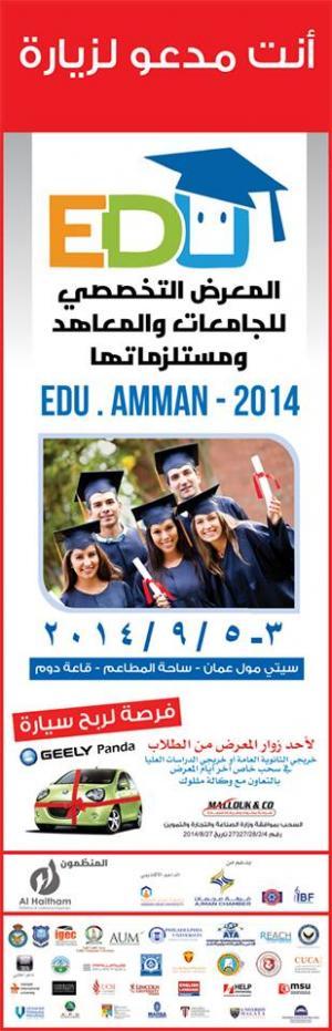 المعرض الدولي للجامعات و المعاهد و مستلزماتها ( EDU AMMAN – 2014 )
