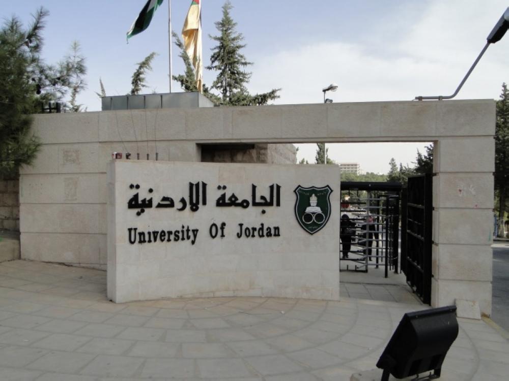 الأردنية تقرر مناقشة الرسائل الجامعية إلكترونيا
