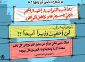 أخطاء شعارات مرشحي الانتخابات الشغل الشاغل لمواقع التواصل الاجتماعي و التهكم عليها