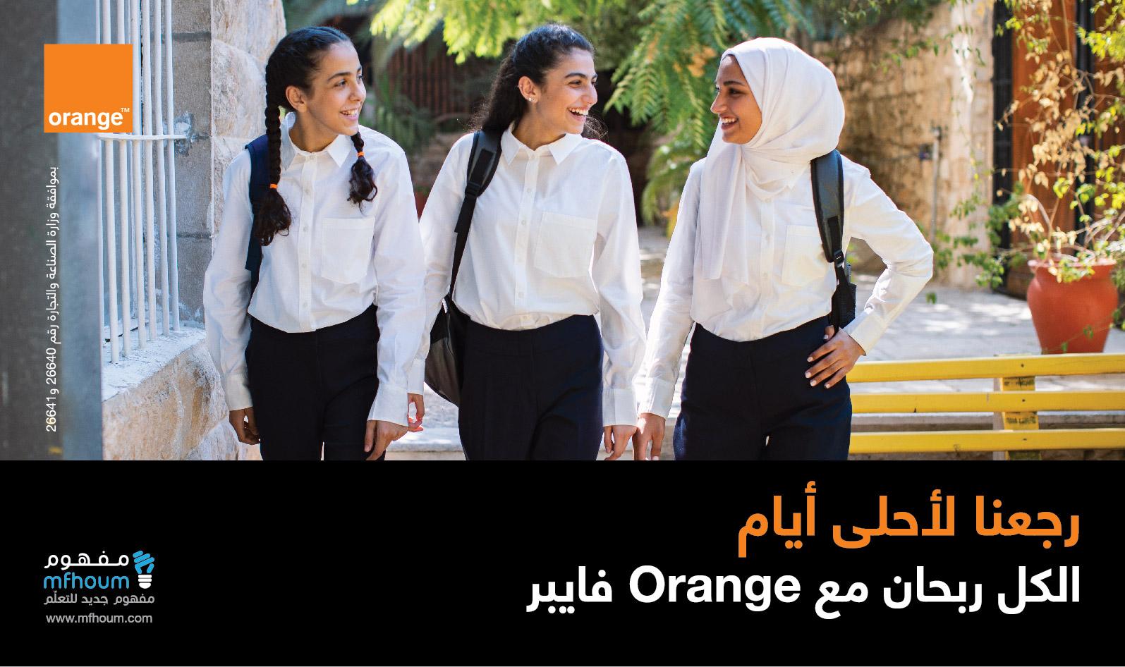 """أورنج الأردن تطلق حملة """"رجعنا لأحلى أيام"""" بالتزامن مع العودة للمدارس"""