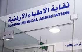 الاطباء ترفض اقرار المسؤولية الطبية بصيغته المطروحة على النواب