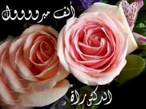 """مبارك الدكتوراة لــ"""" عمر ناصر عبيدات"""""""
