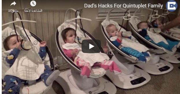 أب ل 5 توائم يخترع حيلة لإطعامهم في نفس الوقت ..  شاهدوا ماذا فعل