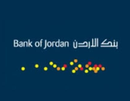 بنك الأردن يعزز انتشاره الإقليمي ليشمل مملكة البحرين