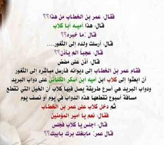 """قصة """" أمية الكناني """" مع أمير المؤمنين عمر بن الخطاب"""