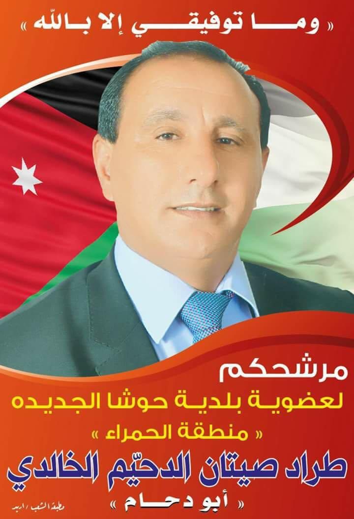 """طراد صيتان الخالدي مرشح عضوية بلدية حوشا الجديدة """"منطقة الحمراء"""""""