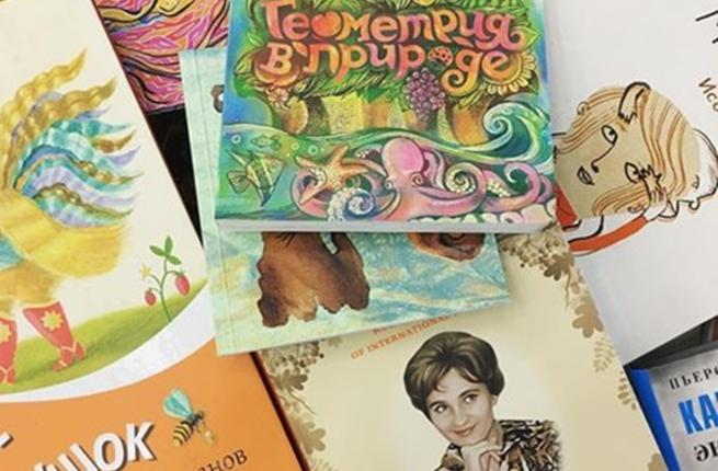اختتام معرض موسكو الدولي للكتاب