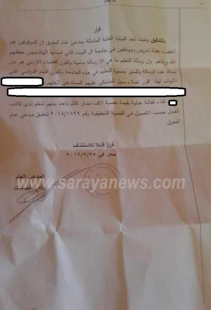 الافراج عن الموظفين الموقوفين في جامعة آل البيت  .. وثيقة