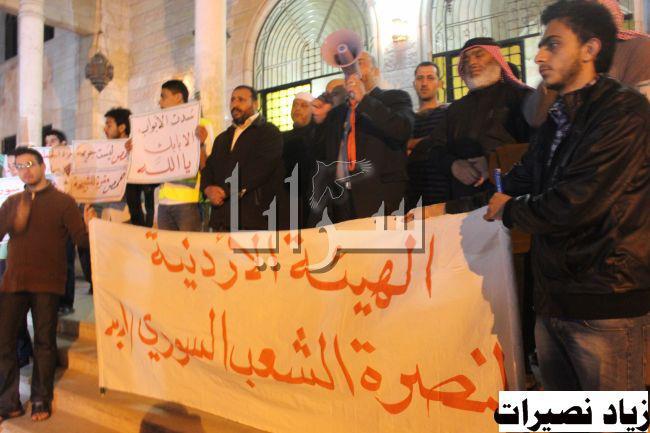 بالصور .. وقفة تضامنية لنصرة الشعب السوري في اربد
