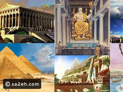 عجائب الدنيا السبع بين الماضي والحاضر