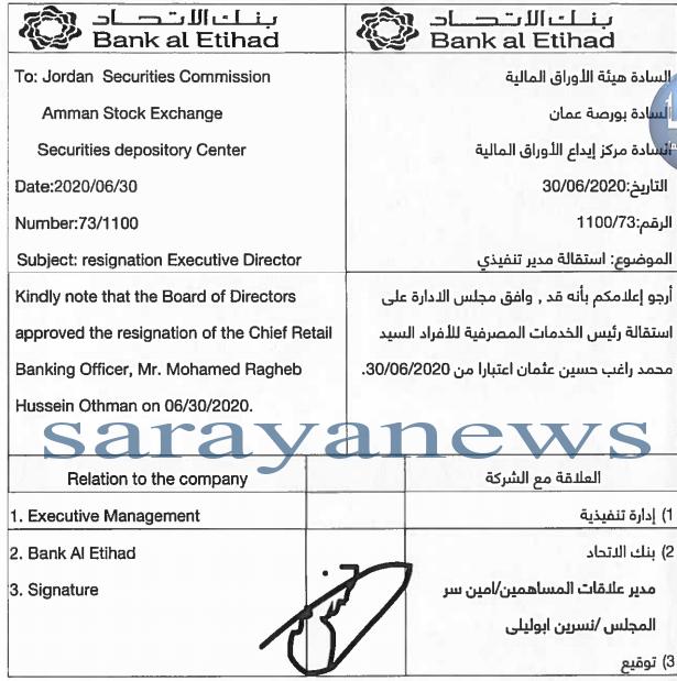 """استقالة رئيس الخدمات المصرفية """"مدير تنفيذي"""" في بنك الاتحاد ..  وثيقة"""