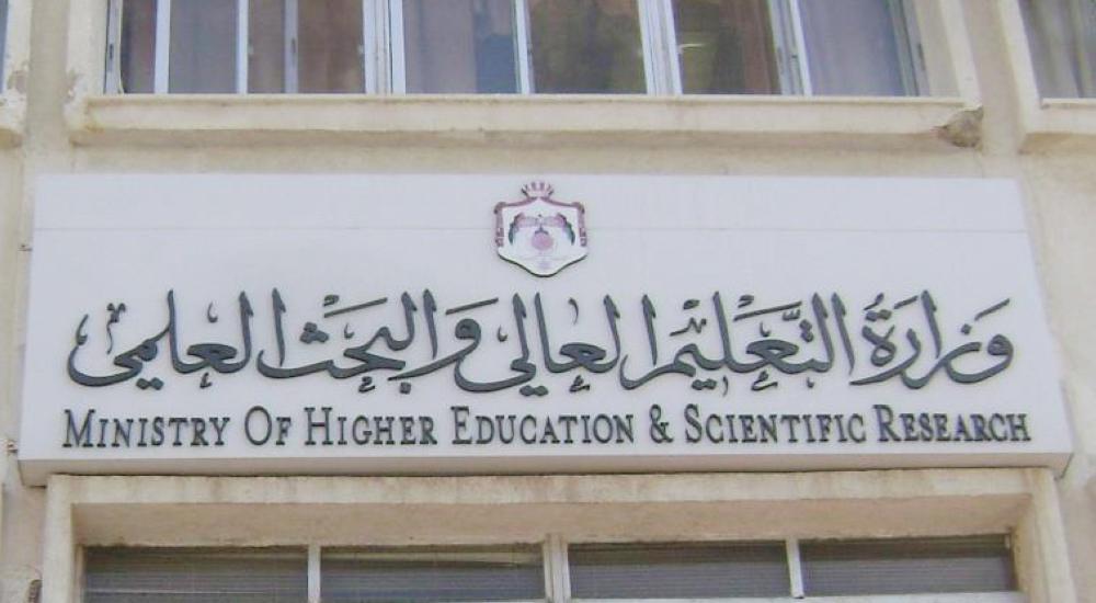 هام من لجنة معادلة الشهادات غير الأردنية في وزارة التعليم العالي والبحث العلمي