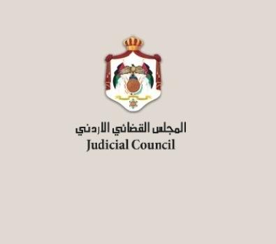 بالاسماء : المجلس القضائي يُحيل قضاة الى التقاعد وينتدب آخرون
