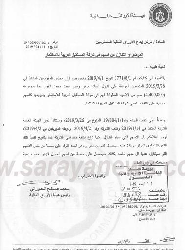 بالوثائق ..  الاخوان قوقا يتنازلان عن اسهمهم في شركة المستقبل العربية