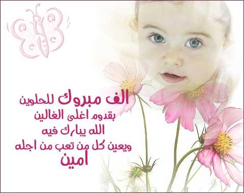 ام لارا مبارك المولود الجديد