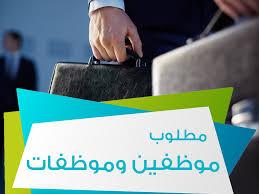مطلوب و بشكل عاجل موظفين لكبرى شركات الشحن البحري والجوي في السعوديه