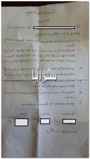 وصية مسن اردني تشعل منصات التواصل الاجتماعي ..وثيقة