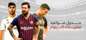 جدول مواعيد مباريات اليوم والقنوات الناقلة  ..  الثلاثاء 19 / 2 / 2019