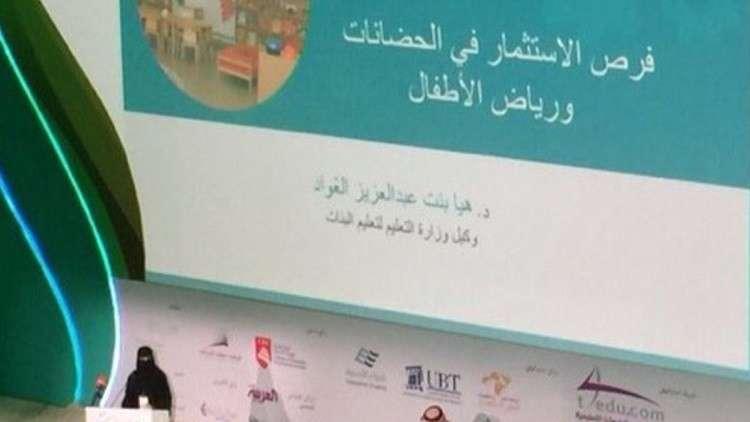 السعودية تتجه لتعيين أول امرأة في منصب وزير