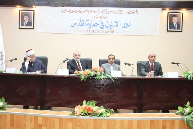 ندوة في جامعة العلوم الإسلامية عن دور الأردن في حماية القدس