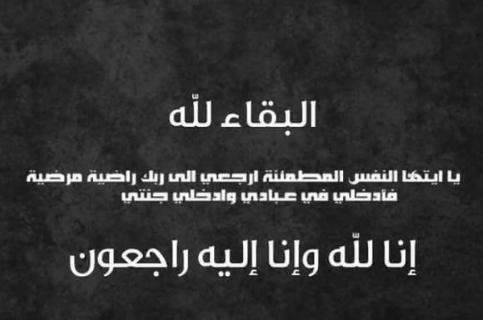 والدة مدعي عام عمان سامر محمد الثوابية في ذمة الله