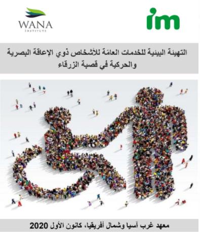 معهد غرب آسيا و شمال أفريقيا يصدر أربع أوراق سياسات تتضمن قضايا النساء المهمشات و الأشخاص ذوي الإعاقة