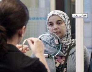(فاطمة) يستهل عروض مهرجان الفيلم العربي الفرنسي