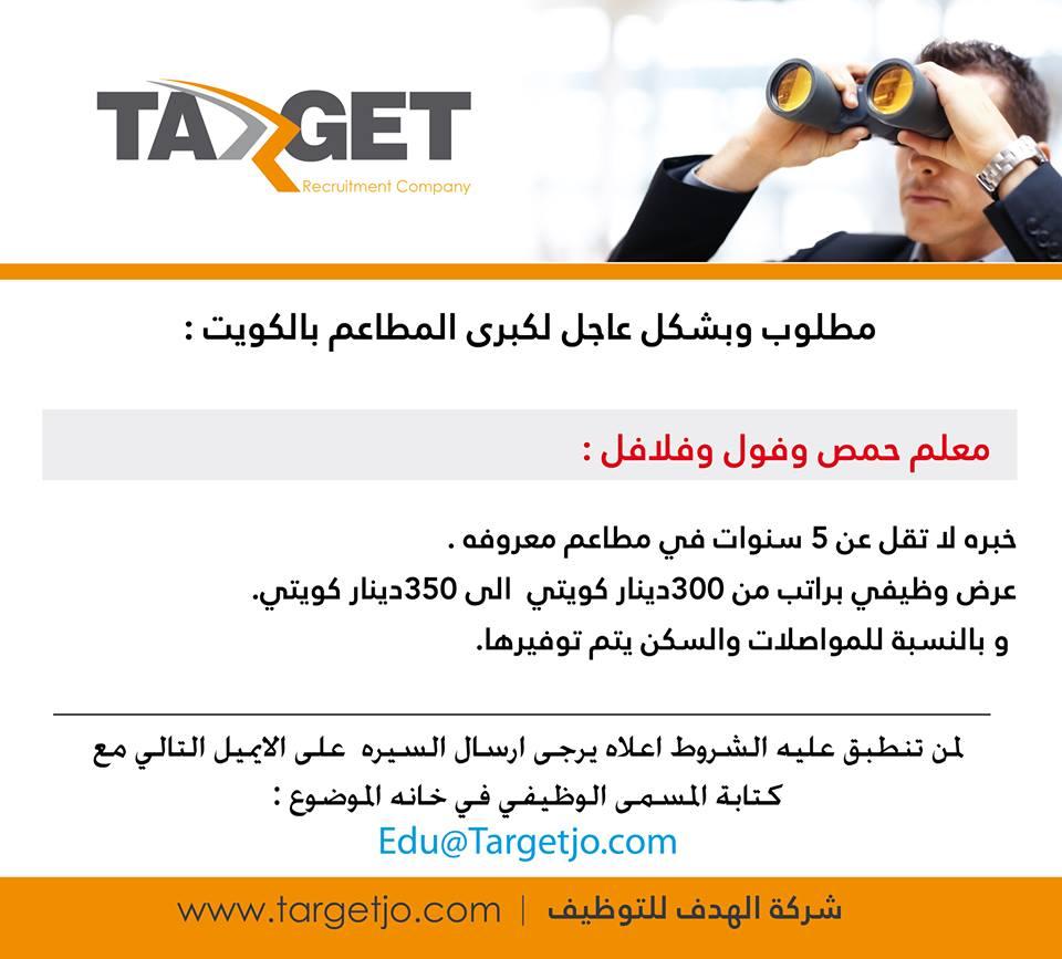 مطلوب موظفين لكبرى المطاعم بالكويت