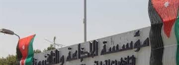 تعيين الدكتور نسيم ابو خضير مديرا للاذاعة الاردنية  .. والقرعان للبرامج