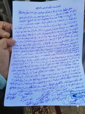 عطوة إعتراف بمقتل الشاب وائل العنزي الذي قتل ليلة رأس السنة في مدينة اربد