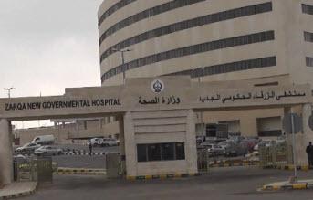طبيبة من جنسية عربية بمستشفى الزرقاء الحكومي تضرب جنين ببطن والدته..والمدير المناوب لم اعد احترم الصحفيين