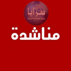 """بالصور .. بعد مداهمة مياه الامطار لمنزلها وتلف """"العفش""""  ..  اردنية تناشد اهل الخير مساعدتها"""