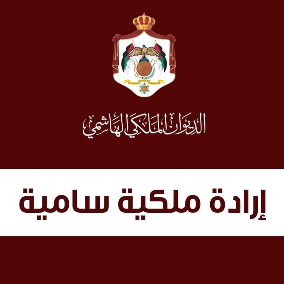 صدور الإرادة الملكية السامية بفض الدورة الاستثنائية لمجلس الأمة