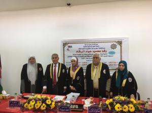 مبارك الدكتوراة لـ رشا الرقاد