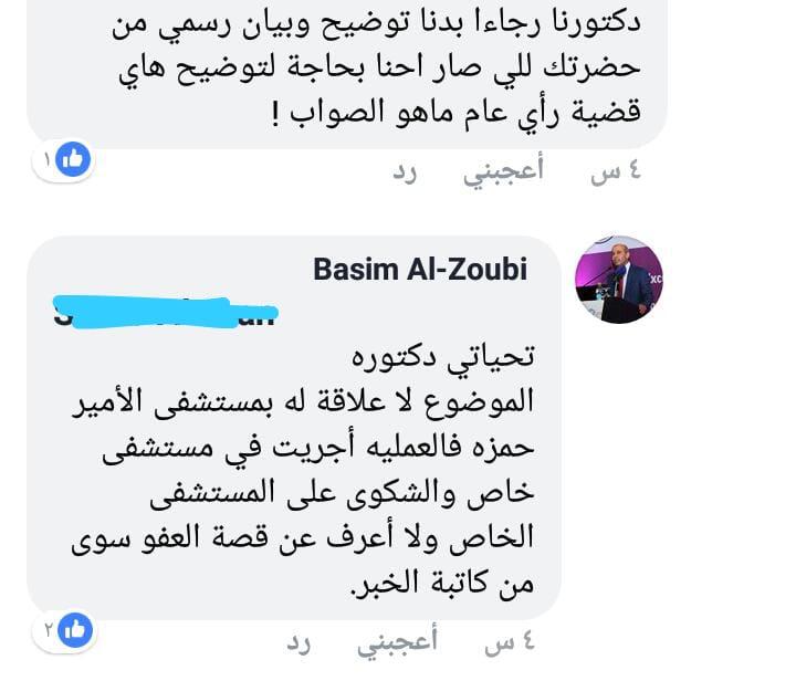 """مدير مستشفى حمزه يوضح : قضية الطفل كنان لا علاقة للمستشفى بها """" تفاصيل """""""
