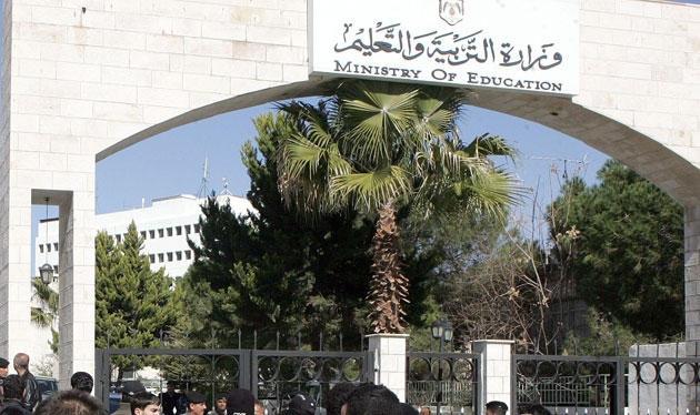 عطلة الشتاء للمدارس الحكومية خمسة أيام والخاصة ووكالة الغوث والثقافة ..  أسبوعان