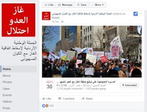 """مسيرة احتجاجية وسط البلد للمطالبة باسقاط اتفاقية الغاز .. وناشطون : دم """"العمرو"""" لم يجف"""
