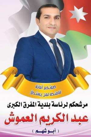 مرشح بلدية المفرق الكبرى عبد الكريم العموش