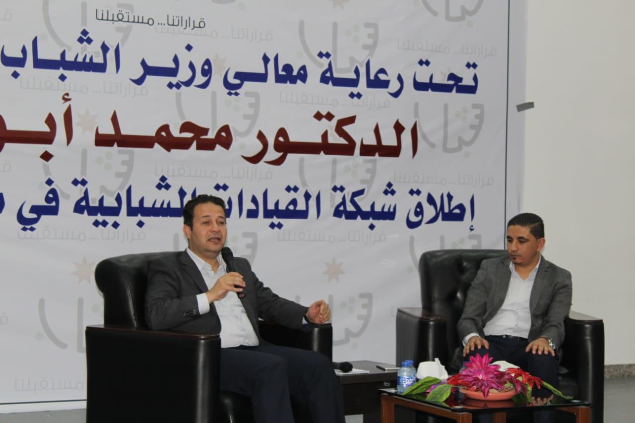 وزير الشباب يطلق شبكة القيادات الشبابية في المفرق