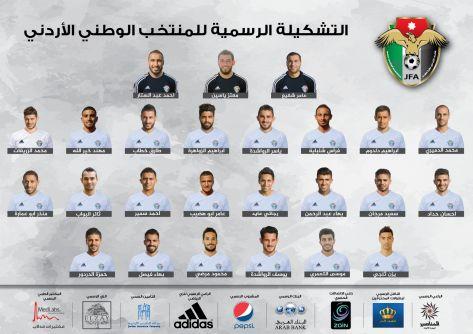 إعلان تشكيلة منتخب الأردن لمعسكر الإمارات