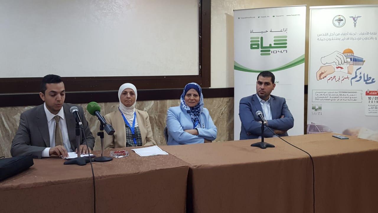 """أطباء من أجل القدس تطلق حملة """"عطاؤكم بلسمٌ لجراحهم"""""""