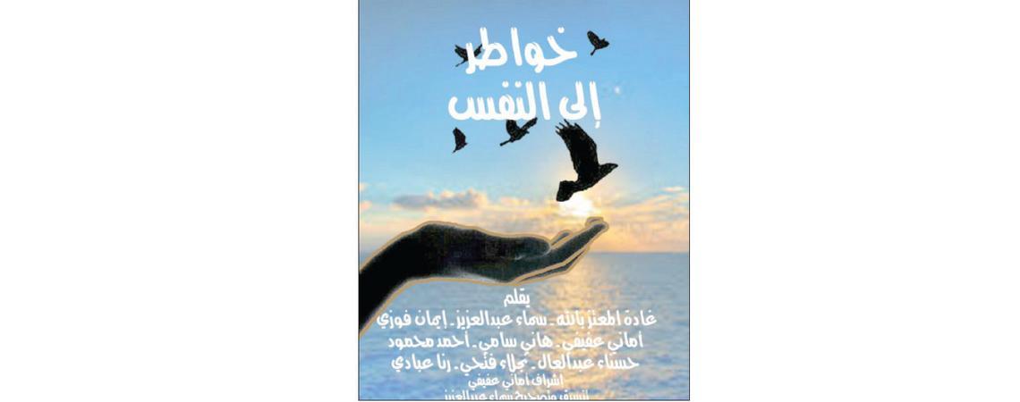 «خواطر إلى النفس» كتاب جديد لنخبة من الكتاب العرب