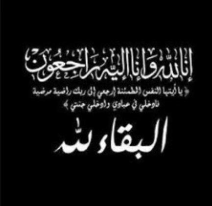 محمود بدوي الجباصيني في ذمة الله