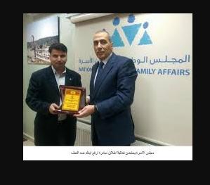 """مبارك ل """"الباشا فاضل الحمود """" تعينه مدير الأمن العام الأكرم"""