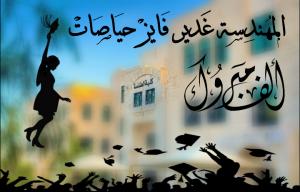 غدير فايز حياصات .. مبارك التخرج