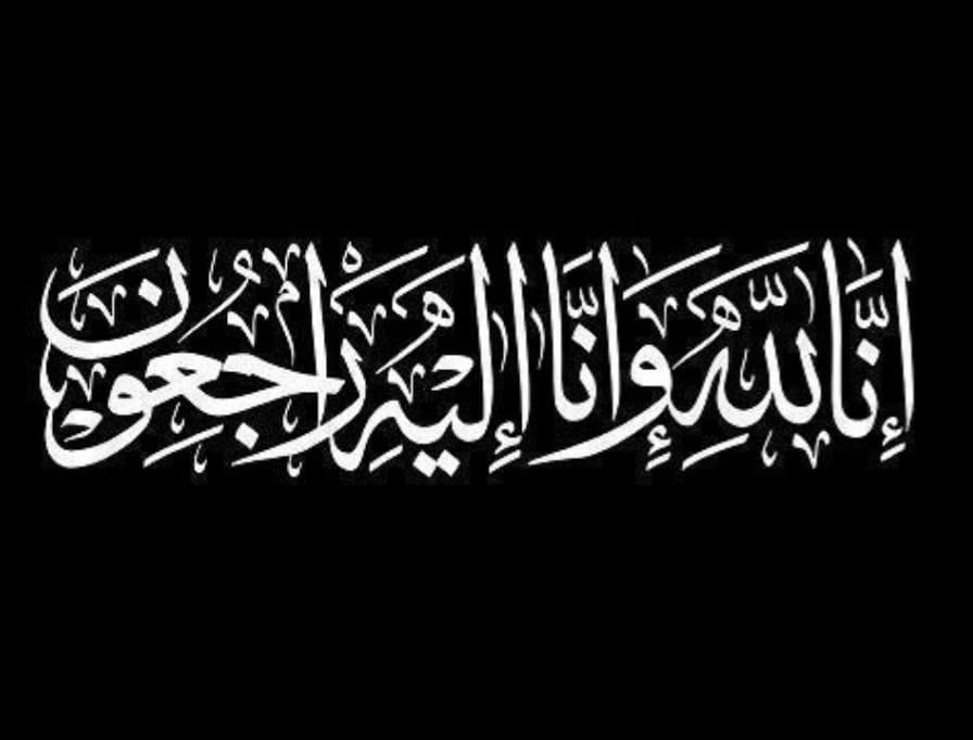 وفاة شقيقة رئيس مجلس إدارة البنك العربي الإسلامي الدولي