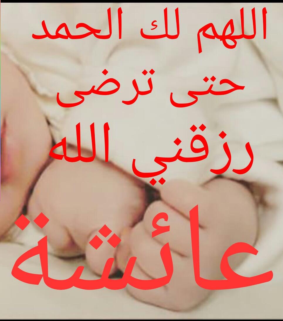 عماد الزواهره مبارك المولودة الجديدة