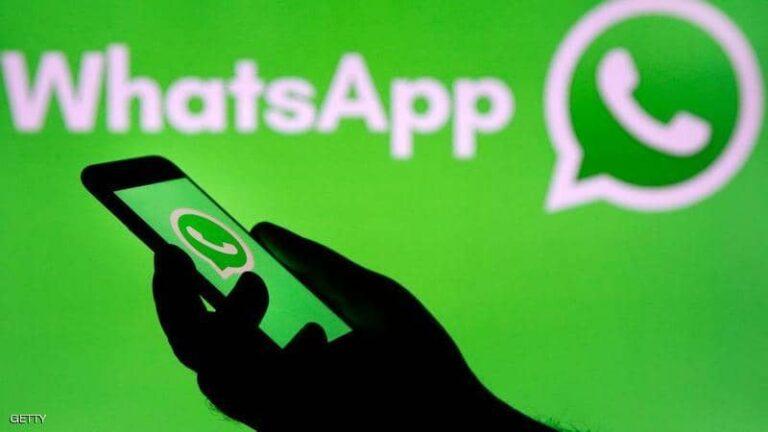 واتساب يكشف عن موعد وقف خدماته لرافضي التحديثات الجديدة