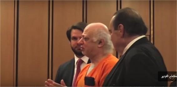 """بالفيديو :الحكم بالسجن على اردني قتل ابنته في امريكا لمخالفتها قواعده """"تفاصيل """""""