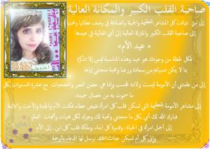 الأستاذة غادة عمر قاسم .. تعايد والدتها في يوم الام